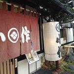 Foto de Kosaku Isawa Ekimaedori