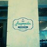 Photo of Taverna Akrogiali
