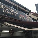 ภาพถ่ายของ Restaurant Ah Hei