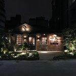 一鹭炭火烧鸟工房 - 台中中兴店照片