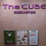 The Cube照片