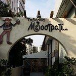 Photo of Mezostrati tavern