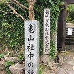 Photo de Nagasaki Kameyama Shachu