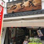 ภาพถ่ายของ Tsuchimo Bussan