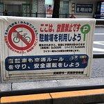 吉祥寺の街なかは指定場所以外は駐輪禁止です。