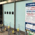 コピス吉祥寺にも台数は少ないですが駐輪できます(2時間以内は無料) (2018/09/09)