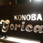 Photo of Konoba GORICA