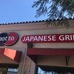 ภาพถ่ายของ Motto Japanese Grill