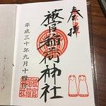 Bilde fra Hikan Inari Shrine