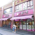 Photo of Yang's Fried Dumplings  (HuangHe Road)