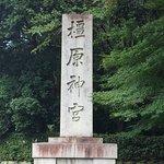 صورة فوتوغرافية لـ Kashihara Jingu