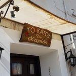 ภาพถ่ายของ Taverna Charilis