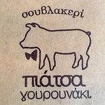 Logo of the restaurant