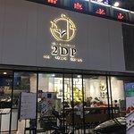 Photo of 2DP