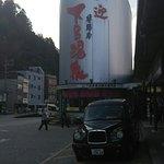 Bilde fra Gero Saichoraku Honkan