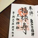Koto Tenso Shrine