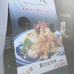 ภาพถ่ายของ Fuji Tempura Idaten
