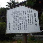 Enmeiji Temple Foto