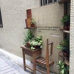 蝸牛巷照片