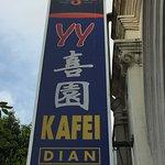 ภาพถ่ายของ YY Kafei Dian