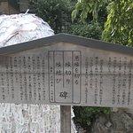 安井金比羅宮照片