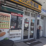 Coco Ichibanya JR Ofuna Station Kasama Exit Photo