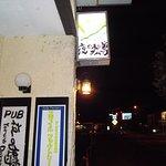 Yoru no Doxon照片