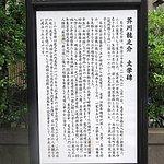 Bilde fra Monument of Literature of Akutagawa Ryunosuke