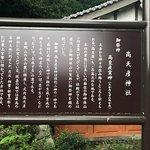 Takamahiko Shrine照片