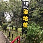 ภาพถ่ายของ Umijigoku