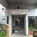 Photo of Tsuboya Pottery Museum