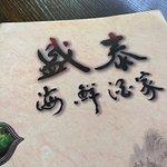 Sentai Seafood Restaurant