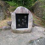 Billede af Myogi Shrine