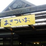 Shimanto River Gakuyukan Photo
