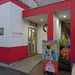 Photo of Yumiko Igarashi New Art Musuem: For Die-hard fans