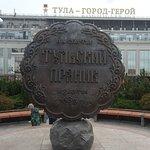 Photo de Monument to Tula Gingerbread