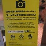 ภาพถ่ายของ The National Museum of Art, Osaka
