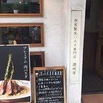Foto van Sanukiya