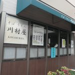Photo of Kawamuraya