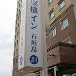 东横INN 石垣岛照片