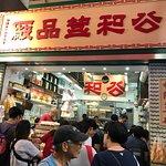 ภาพถ่ายของ Kung Wo Soy Bean Factory