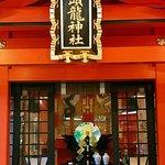 ภาพถ่ายของ Hakone Shrine / Kuzuryu Shrine Singu