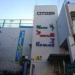 ภาพถ่ายของ Citizen Plaza