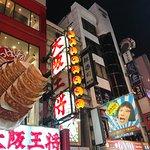 Bilde fra Osaka Urban Adventures