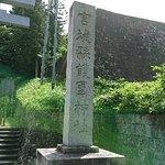 ภาพถ่ายของ Sendai Castle (Aoba Castle)