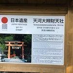 Photo de Tenkawa Daibenzai Tensha