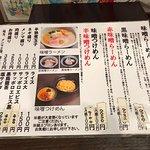 Photo of Taiga Noodles