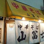 Foto de Yamafuji