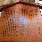 錦天滿宮照片