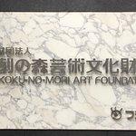 ภาพถ่ายของ พิพิธภัณฑ์กลางแจ้งฮาโกเน่